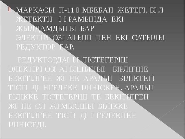 МАРКАСЫ П-11 ӘМБЕБАП ЖЕТЕГІ. БҰЛ ЖЕТЕКТІҢ ҚҰРАМЫНДА ЕКІ ЖЫЛДАМДЫҒЫ БАР ЭЛЕКТІ...