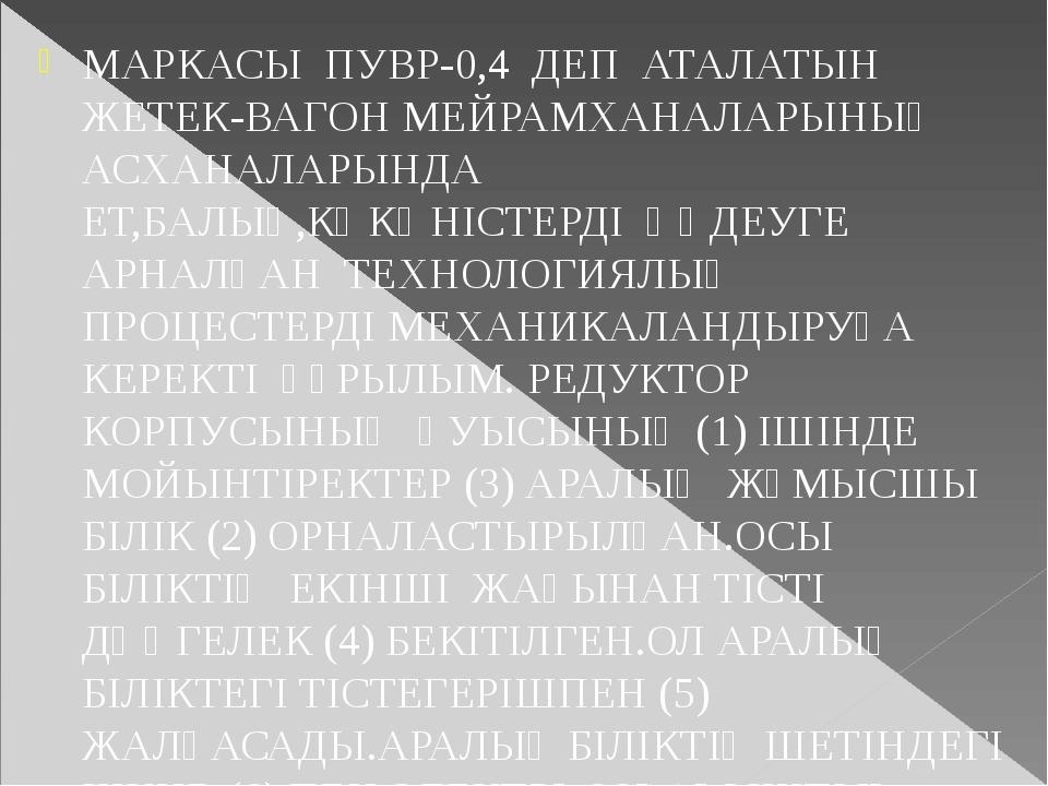 МАРКАСЫ ПУВР-0,4 ДЕП АТАЛАТЫН ЖЕТЕК-ВАГОН МЕЙРАМХАНАЛАРЫНЫҢ АСХАНАЛАРЫНДА ЕТ,...