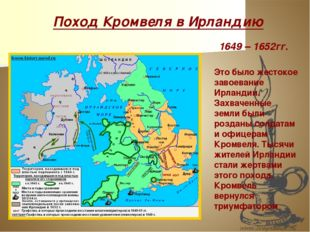 Поход Кромвеля в Ирландию 1649 – 1652гг. Это было жестокое завоевание Ирланди