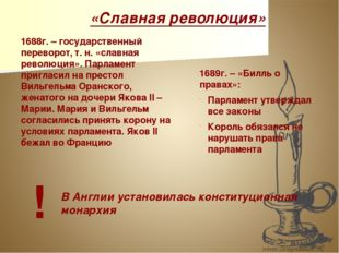 «Славная революция» 1688г. – государственный переворот, т. н. «славная револю