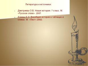 Литература и источники: Дмитриева О.В. Новая история. 7 класс. М. «Русское сл