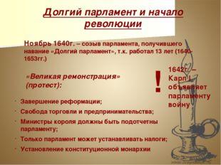 Долгий парламент и начало революции Ноябрь 1640г. – созыв парламента, получив