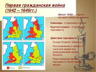 Первая гражданская война (1642 – 1646гг.) Август 1642г. – король объявил войн