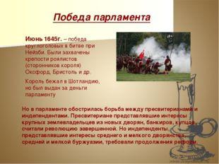 Победа парламента Июнь 1645г. – победа круглоголовых в битве при Нейзби. Были