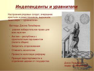 Индепенденты и уравнители Настроения рядовых солдат, вчерашних крестьян и рем