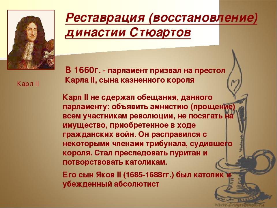 Реставрация (восстановление) династии Стюартов Карл II В 1660г. - парламент п...