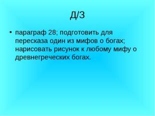 Д/З параграф 28; подготовить для пересказа один из мифов о богах; нарисовать