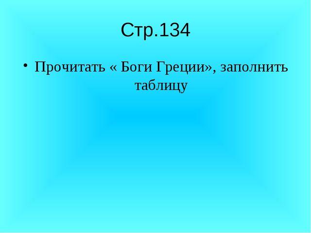 Стр.134 Прочитать « Боги Греции», заполнить таблицу