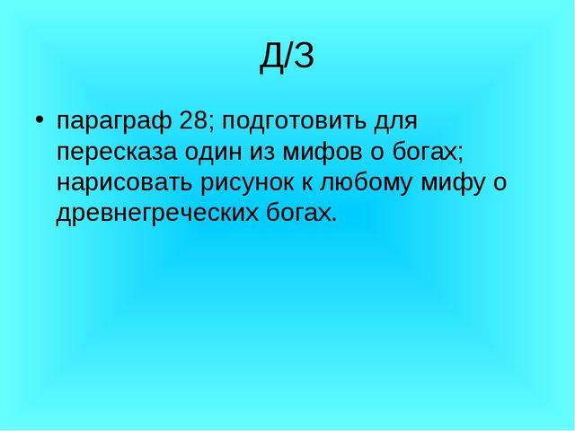 Д/З параграф 28; подготовить для пересказа один из мифов о богах; нарисовать...