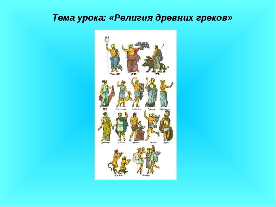 Тема урока: «Религия древних греков»