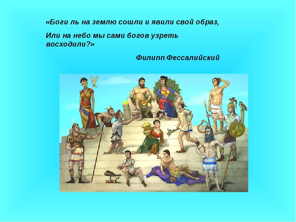 «Боги ль на землю сошли и явили свой образ, Или на небо мы сами богов узреть...
