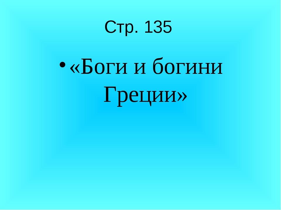 Стр. 135 «Боги и богини Греции»
