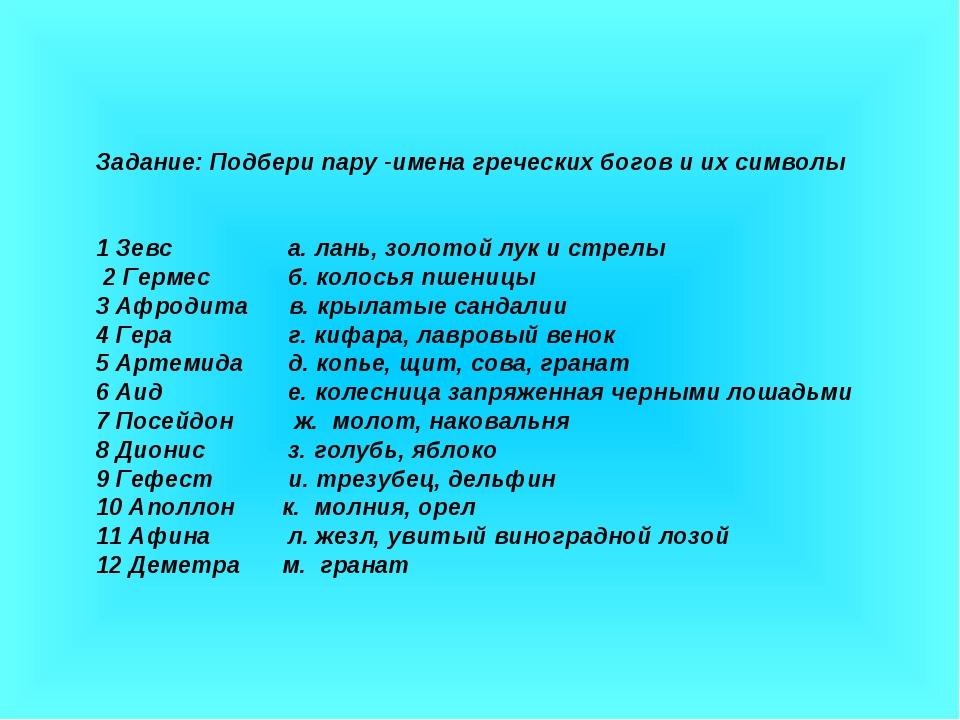 Задание: Подбери пару -имена греческих богов и их символы 1 Зевса. лань, зо...