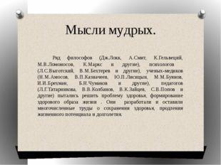 Мысли мудрых. Ряд философов (Дж.Локк, А.Смит, К.Гельвеций, М.В.Ломоносов, К.М