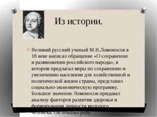 Из истории. Великий русский ученый М.В.Ломоносов в 18 веке написал обращение