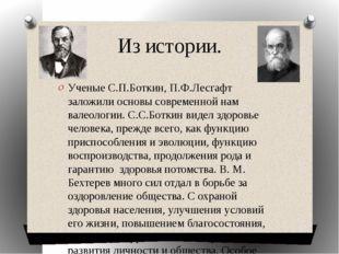 Из истории. Ученые С.П.Боткин, П.Ф.Лесгафт заложили основы современной нам ва