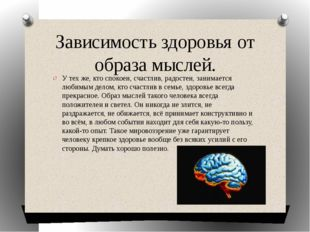 Зависимость здоровья от образа мыслей. У тех же, кто спокоен, счастлив, радос