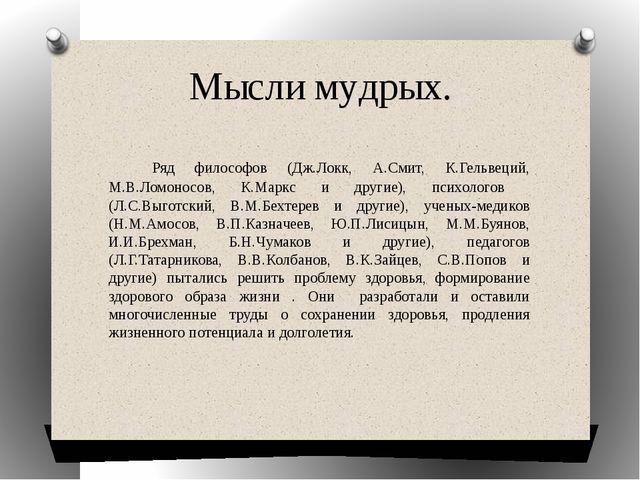 Мысли мудрых. Ряд философов (Дж.Локк, А.Смит, К.Гельвеций, М.В.Ломоносов, К.М...