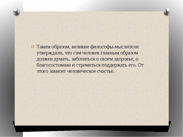 Таким образом, великие философы-мыслители утверждали, что сам человек главным...