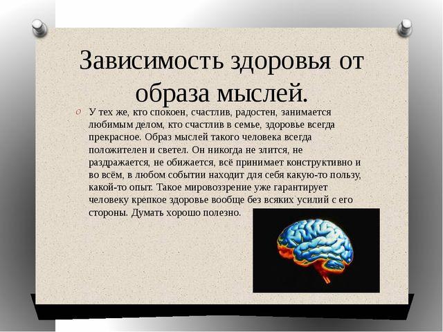 Зависимость здоровья от образа мыслей. У тех же, кто спокоен, счастлив, радос...