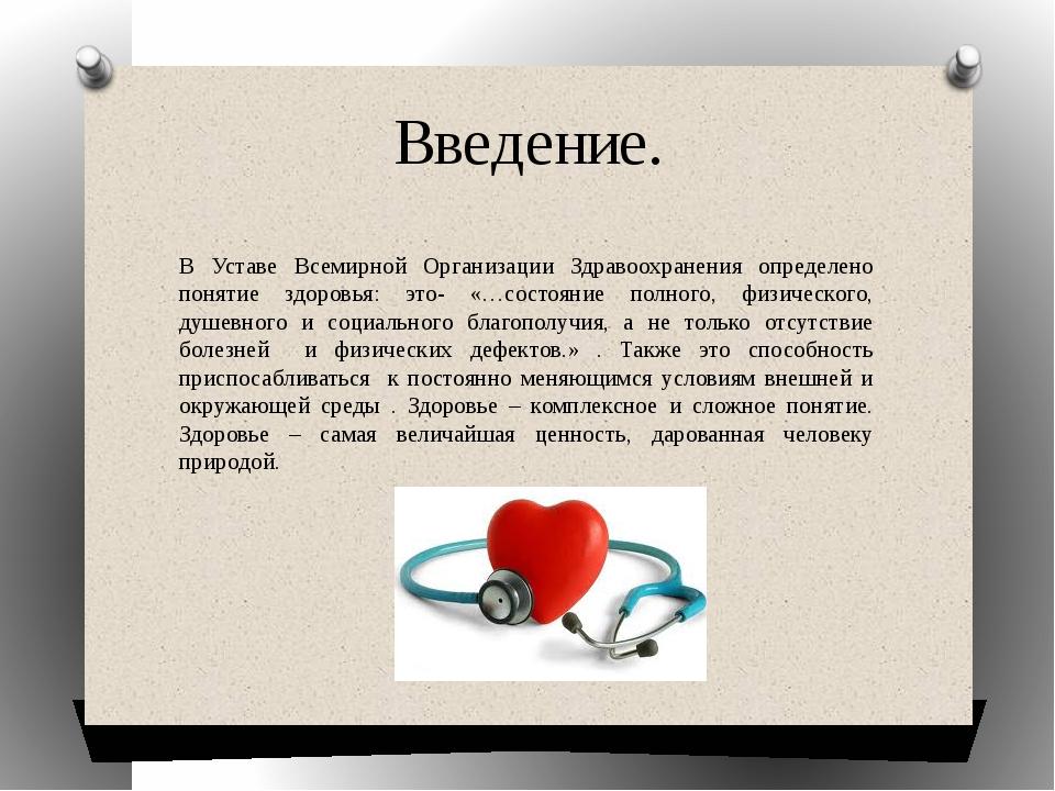 Введение. В Уставе Всемирной Организации Здравоохранения определено понятие з...