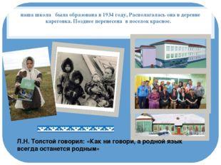наша школа была образована в 1934 году, Располагалась она в деревне кареговк