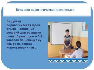 Ведущая педагогическая идея опыта Ведущая педагогическая идея опыта – создан
