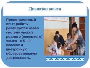 Диапазон опыта Представленный опыт работы реализуется через систему уроков ро