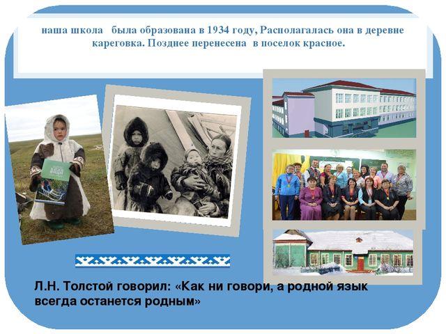 наша школа была образована в 1934 году, Располагалась она в деревне кареговк...