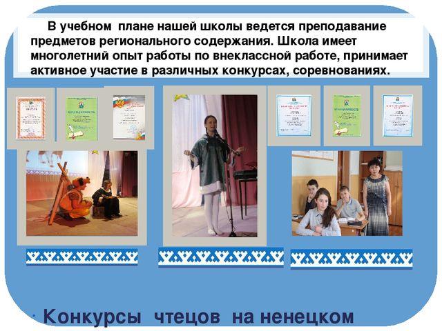 Конкурсы чтецов на ненецком языке, праздники ненецкой культуры – традиционны...