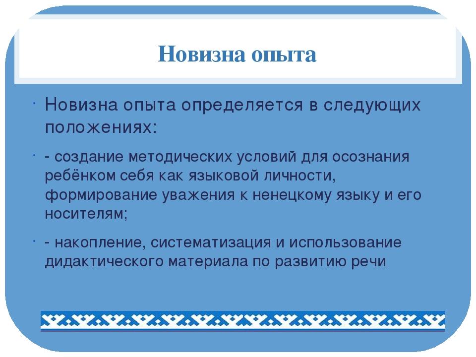 Новизна опыта Новизна опыта определяется в следующих положениях: - создание м...