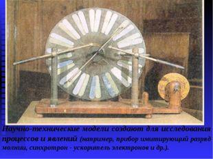 Научно-технические модели создают для исследования процессов и явлений (напри