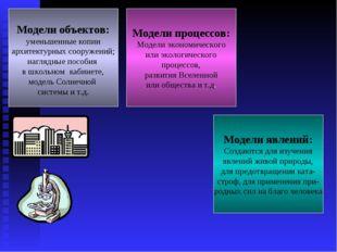 Модели объектов: уменьшенные копии архитектурных сооружений; наглядные пособ