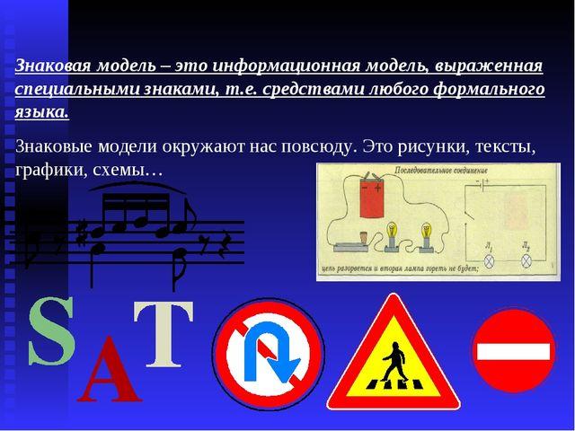 Знаковая модель – это информационная модель, выраженная специальными знаками...