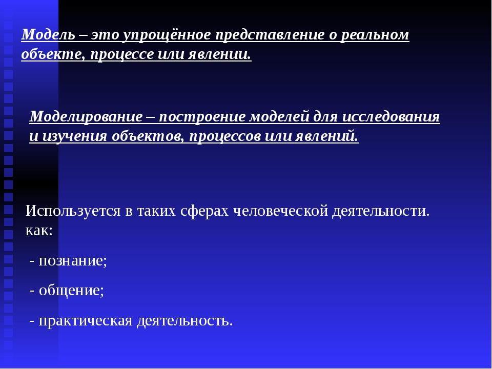 Используется в таких сферах человеческой деятельности. как: - познание; - общ...
