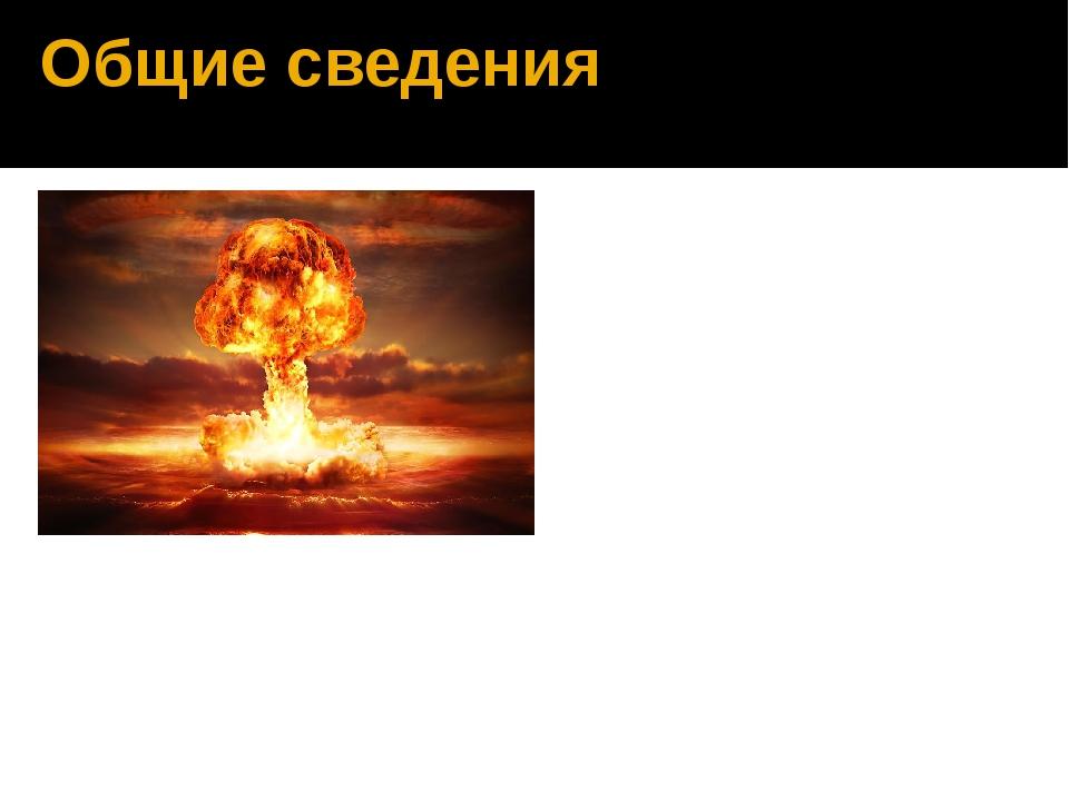 Общие сведения Ядерный взрыв Оружие массового поражения (оружие массового уни...