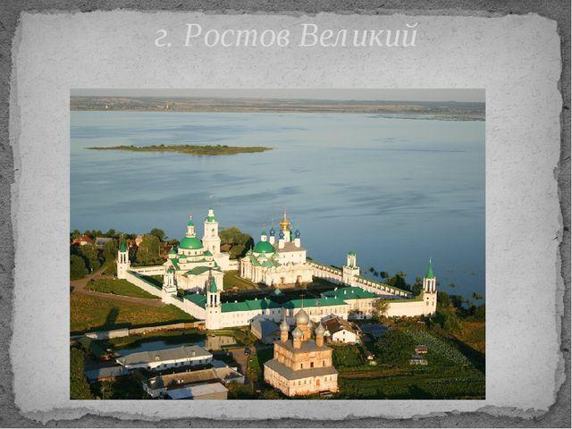 г. Ростов Великий