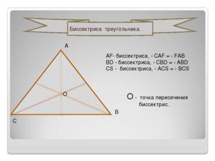 AF- биссектриса, ‹ CАF = ‹ FАB BD - биссектриса, ‹ CBD = ‹ АBD CS - биссектр