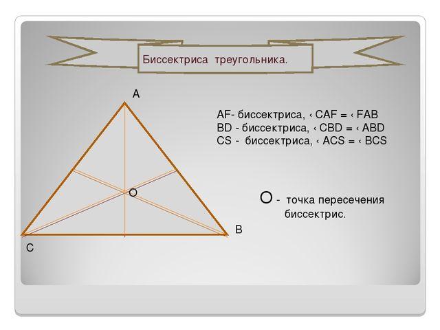 AF- биссектриса, ‹ CАF = ‹ FАB BD - биссектриса, ‹ CBD = ‹ АBD CS - биссектр...