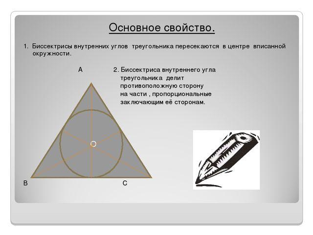 Основное свойство. 1. Биссектрисы внутренних углов треугольника пересекаются...