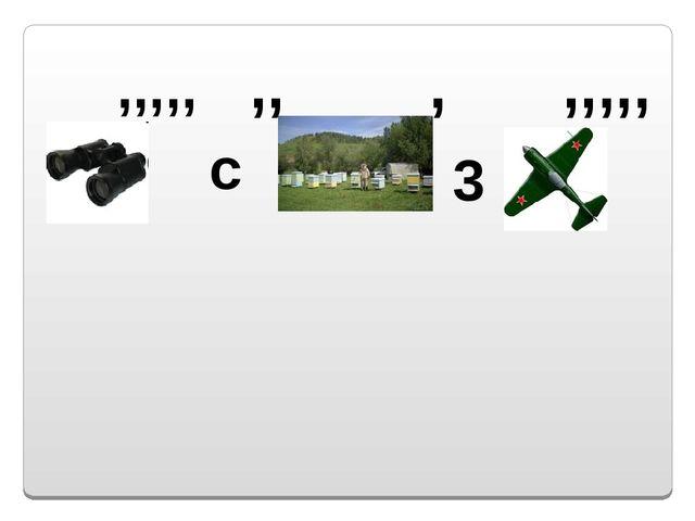 ,, , 3 биссектриса ,,,,, ,,,,, с
