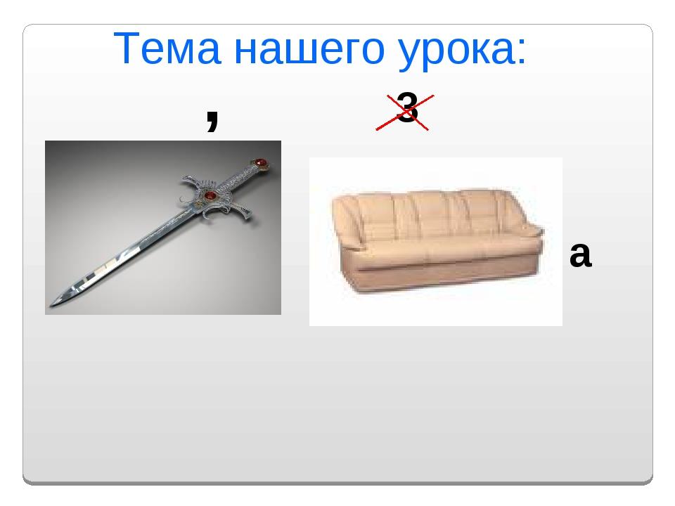, 3 a Тема нашего урока: МЕЧ ДИВАН А - медиана