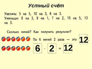 Устный счёт 12 6 2 12