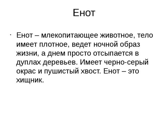 Енот Енот – млекопитающее животное, тело имеет плотное, ведет ночной образ жи...
