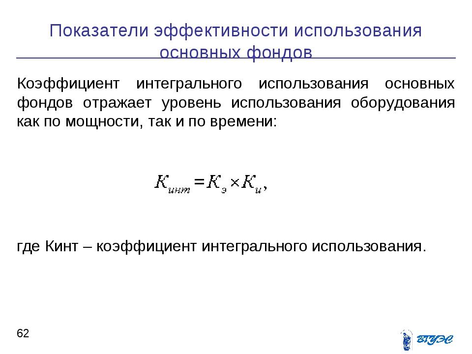 менее, определить интегральный коэффициент использования оборудования ес это вместе делает