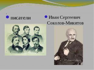 . писатели Иван Сергеевич Соколов-Микитов