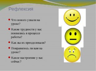 Рефлексия Что нового узнали на уроке? Какие трудности у вас появились в проце