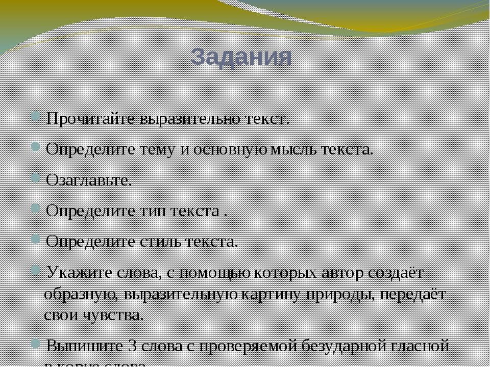 Задания Прочитайте выразительно текст. Определите тему и основную мысль текст...