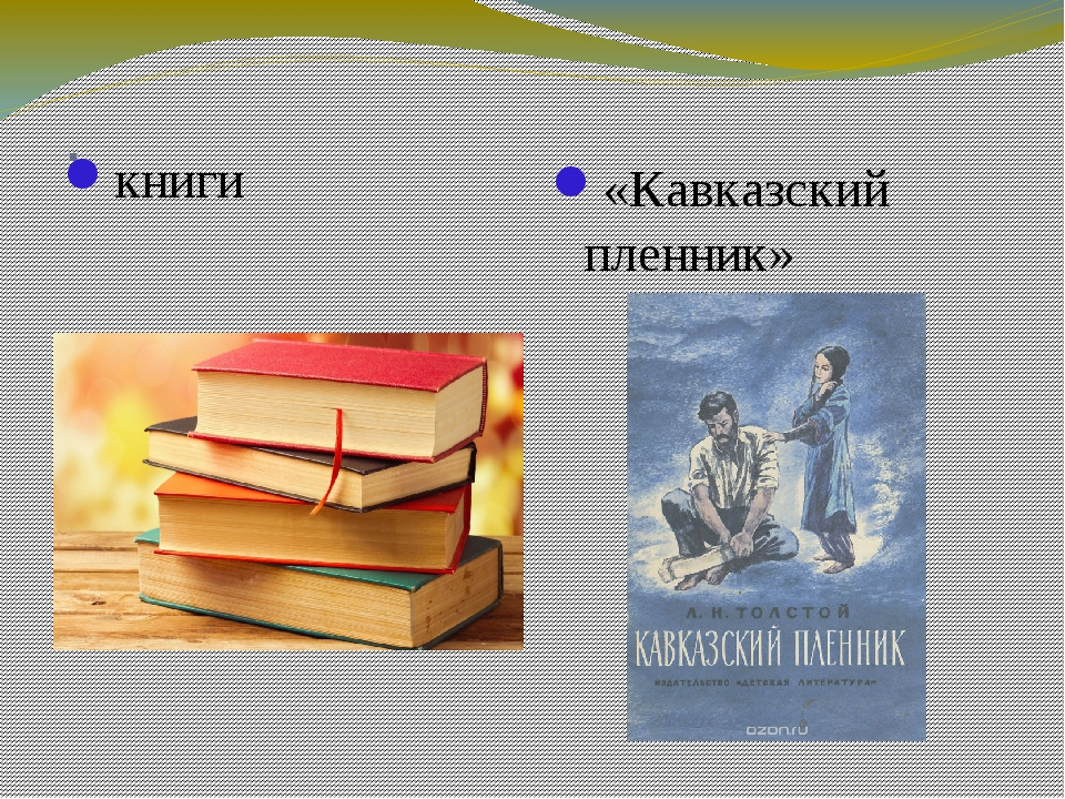 . книги «Кавказский пленник»