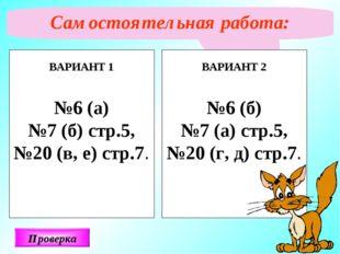 Самостоятельная работа: Проверка ВАРИАНТ 1 №6 (а) №7 (б) стр.5, №20 (в, е) ст